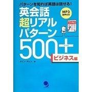 英会話超リアルパターン500+ ビジネス編―パターンを知れば英語は話せる!MP3音声付き [単行本]