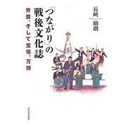 「つながり」の戦後文化誌―労音、そして宝塚、万博 [単行本]