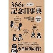 すぐに役立つ366日記念日事典 改訂増補版 [単行本]