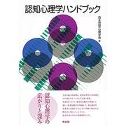 認知心理学ハンドブック(有斐閣ブックス) [全集叢書]