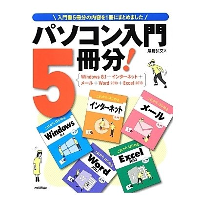 パソコン入門5冊分!―Windows 8.1+インターネット+メール+Word2013+Excel2013 [単行本]