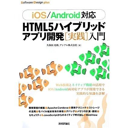iOS/Android対応 HTML5ハイブリッドアプリ開発実践入門(Software Design plusシリーズ) [単行本]