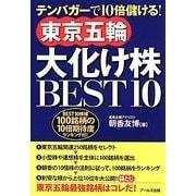 東京五輪大化け株BEST10―テンバガーで10倍儲ける! [単行本]