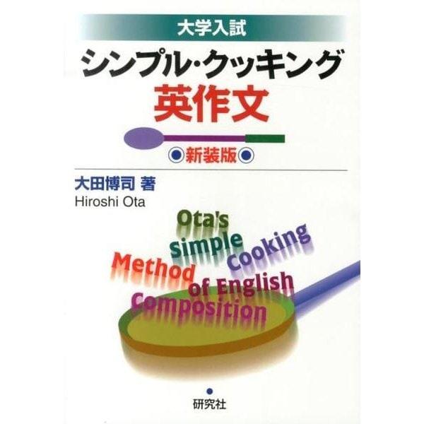 大学入試シンプル・クッキング英作文 新装版 [単行本]
