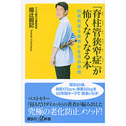 「脊柱管狭窄症」が怖くなくなる本―20歳若返る姿勢と生活の習慣(講談社プラスアルファ新書) [新書]