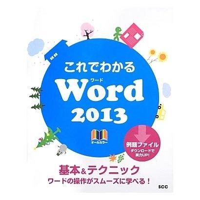 これでわかるWord 2013 [単行本]