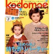 kodomoe 2014年 02月号 [雑誌]