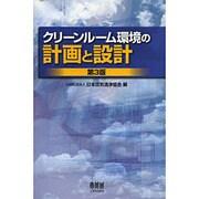 クリーンルーム環境の計画と設計 第3版 [単行本]