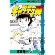 キャプテン翼 26(ジャンプコミックス) [コミック]