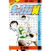 キャプテン翼 27(ジャンプコミックス) [コミック]
