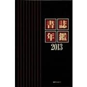 書誌年鑑〈2013〉 [事典辞典]