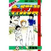 キャプテン翼 3(ジャンプコミックス) [新書]