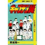 キャプテン翼 4(ジャンプコミックス) [新書]