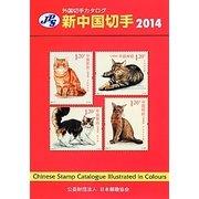 JPS外国切手カタログ 新中国切手〈2014〉 第27版 [図鑑]