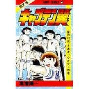 キャプテン翼 7(ジャンプコミックス) [新書]