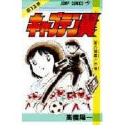 キャプテン翼 13(ジャンプコミックス) [コミック]