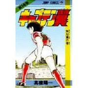 キャプテン翼 14(ジャンプコミックス) [コミック]