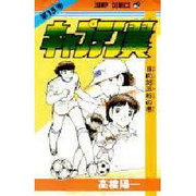 キャプテン翼 15(ジャンプコミックス) [コミック]