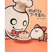 おばけのケーキ屋さん [絵本]
