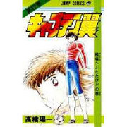 キャプテン翼 17(ジャンプコミックス) [コミック]