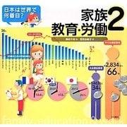 日本は世界で何番目?〈2〉家族・教育・労働 [全集叢書]