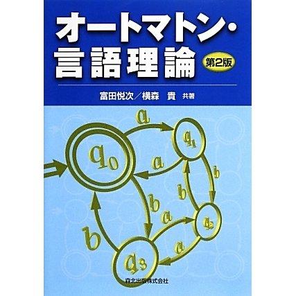 オートマトン・言語理論 第2版 [単行本]
