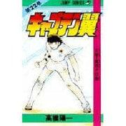 キャプテン翼 22(ジャンプコミックス) [コミック]