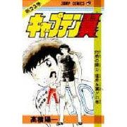 キャプテン翼 23(ジャンプコミックス) [コミック]