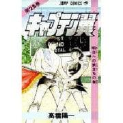 キャプテン翼 25(ジャンプコミックス) [コミック]
