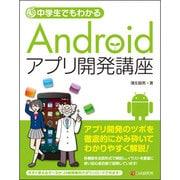 中学生でもわかる Androidアプリ開発講座 [単行本]