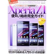 Xperia Z1使い始め完全ガイド (超トリセツ) [単行本]