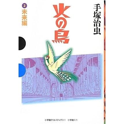 火の鳥〈2〉未来編(GAMANGA BOOKS) [単行本]