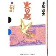 火の鳥〈3〉ヤマト・宇宙編(GAMANGA BOOKS) [単行本]
