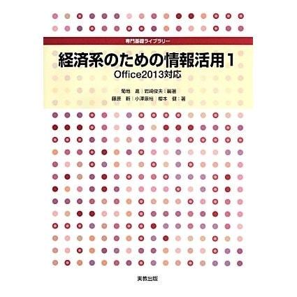 経済系のための情報活用〈1〉Office2013対応(専門基礎ライブラリー) [単行本]