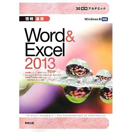情報基礎Word&Excel2013(30時間アカデミック) [単行本]