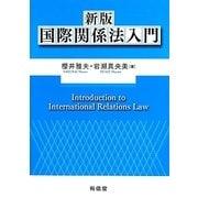 国際関係法入門 新版 [単行本]