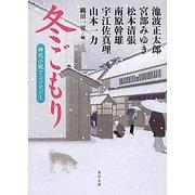 冬ごもり―時代小説アンソロジー(角川文庫) [文庫]