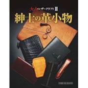 大人のレザークラフト2 紳士の革小物 (Professional Series) [単行本]