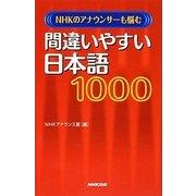 間違いやすい日本語1000―NHKのアナウンサーも悩む [事典辞典]