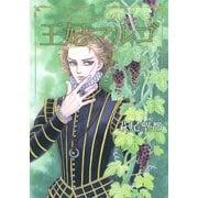 王妃マルゴ VOLUME2(愛蔵版コミックス) [コミック]