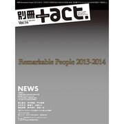 別冊+act. Vol.14 (2013) [ムックその他]