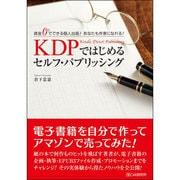 KDPではじめる セルフパブリッシング [単行本]
