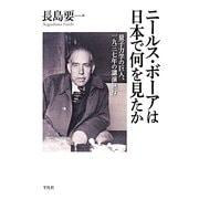 ニールス・ボーアは日本で何を見たか―量子力学の巨人、一九三七年の講演旅行 [単行本]
