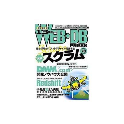 WEB+DB PRESS Vol.78 [単行本]
