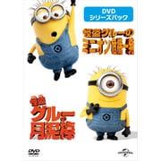 怪盗グルー:DVDシリーズパック