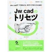 Jw_cadのトリセツ [ムックその他]