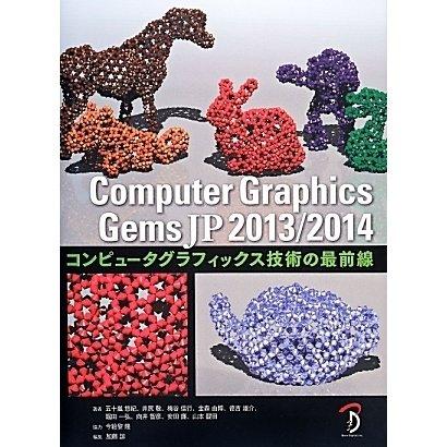 Computer Graphics Gems JP―コンピュータグラフィックス技術の最前線〈2013/2014〉 [単行本]