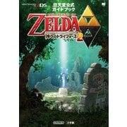 ゼルダの伝説 神々のトライフォース 2-任天堂公式ガイドブック(ワンダーライフスペシャル) [ムックその他]