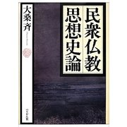 民衆仏教思想史論 [単行本]