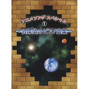 ピアノソロ アニメソングスペシャル 1 名探偵のピアノ曲集 [単行本]